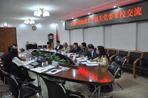 中国地质大学机关党委来校交流